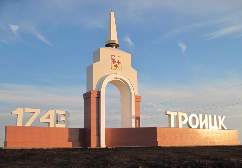 troitsk